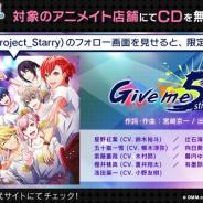 DMM GAMES、『スターリィパレット』が対象のアニメイト店舗で「Give me 5」のCDをプレゼント! 出演キャスト9名のサイン色紙が当たるRTキャンペーンも