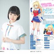 アカツキ、『八月のシンデレラナイン』で東山奈央さん演じる「アメリア」がガチャに初登場! サイン入りグッズが当たるTwitterキャンペーンも