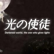 ポラリスエックス、ファンタジックギミックアクション『光の使徒』のAndroid版を配信開始 iOS版は9月初旬配信の予定