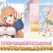 日本コロムビア、『プリンセスコネクト!Re:Dive』のキャラソンアルバムとサントラアルバムを本日発売!