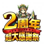 Studio Z、『エレメンタルストーリー』で「エレスト2周年超大感謝祭【第0弾】」として「2周年カウントダウンキャンペーン」を開催