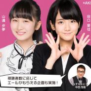 リイカ、『AiKaBu』にて「AiKaBuユニット選抜決定戦!」を開始! AKB48Gからの立候補メンバー108名を公開