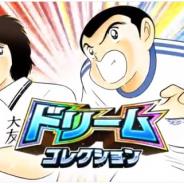 KLab、『キャプテン翼 ~たたかえドリームチーム~』で「ドリームコレクション」…SSR「石崎 了」と「新田 瞬」が登場!