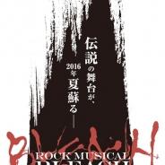 ネルケプランニング、「ROCK MUSICAL BLEACH」の公演タイトルを「ROCK MUSICAL BLEACH」~もうひとつの地上~に決定