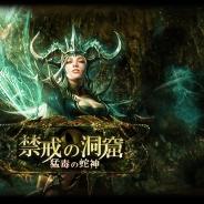 ドリコム、『神縛のレインオブドラゴン』でレイドイベント「禁戒の洞窟~猛毒の蛇神~」を開催