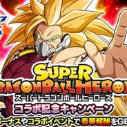バンナム、『ドラゴンボールZ ドッカンバトル』にて「スーパードラゴンボールヒーローズ」とのコラボ記念キャンペーンを開催!