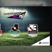 セガゲームス、『プロサッカークラブをつくろう! ロード・トゥ・ワールド』で「Jリーグモード」の事前登録が12万件を突破!