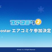 Yostar、『アズールレーン』『エピックセブン』『雀魂』『ブルーアーカイブ』を「エアコミケ2」に出展