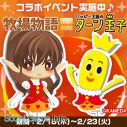 マーベラス、『牧場物語モバイル』が 『ハッピーターン』×『mixi ゲーム』コラボキャンペーンに参加 「ターン王子」の限定アイテムをプレゼント