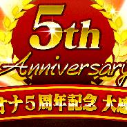 セガゲームス、『ダービーオーナーズクラブ』で「ダビオナ5周年記念大感謝祭」開催!「凱旋門賞」観戦ツアーが当たるキャンペーンも
