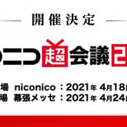 ニコニコネット超会議2020、ネット総来場者1638万1426人を動員 21年4月に「ニコニコ超会議 2021」開催を発表