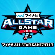モバオク、プロ野球12球団と⽇本野球機構が実施する「マイナビオールスターゲーム 2018 チャリティーオークション」を開始