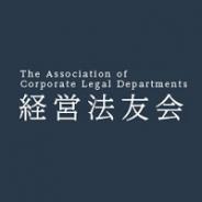 「経営法友会」有志、「不祥事予防に向けた取組事例集」を公開