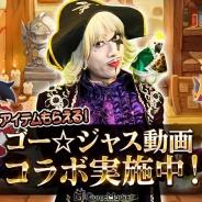 ゲームヴィルジャパン、『ジャマモン』でゴー☆ジャス動画とのコラボ企画を実施