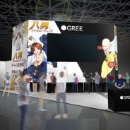 グリー、「TGS2019」への出展を発表…「ワンパンマン」の日本版ゲームアプリの情報を12日に解禁! ゲーム化が決定した「八男って、それはないでしょう!」も出展