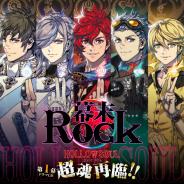 マーベラス、『幕末Rock 虚魂』新曲+新作ドラマCDを10月28日に発売! 大声奉還後、超魂團が再び集結