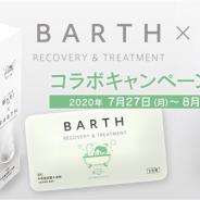 モバイルファクトリー、『駅メモ!』で中性重炭酸入浴剤ブランド「BARTH(バース)」とのコラボキャンペーンを7月27日より開催!