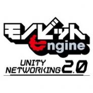 モノビット、「Monobit Unity Networking 2.0」をWebGL出力に対応 ブラウザゲームのマルチプレイ需要を見据える
