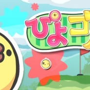 novuSoftware、ヘンテコひよこによるゴルフアプリ『ぴよゴルフ』のAndroid版をリリース