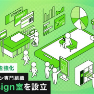 サイバーエージェント、デジタルとリアルを繋ぐUI/UXデザイン専門組織「DX Design室」を設立 小売や医療、行政など様々な領域のDX推進を支援