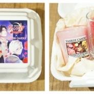 サイバード、『イケメンヴァンパイア』がオリジナルアロマキャンドルギフトセットを3月14日に発売 米ブランド「YANKEE CANDLE」とコラボ