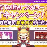 FUNPLE STREAM、事前登録実施中の『マイコンビニ』の公式Twitterで東京ディズニー1デーパスポートが毎週当たるキャンペーンを実施