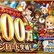 コロプラ『東京カジノプロジェクト』が400万DL突破! 「ダイヤ」やイベントチケットがもらえる記念キャンペーンを実施決定