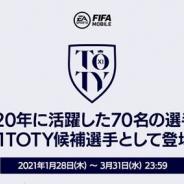 ネクソン、『EA SPORTS FIFA MOBILE』で「21TOTY(Team of the Year)」選手が獲得できる新イベントを開催