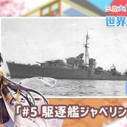 Yostar、『アズールレーン』のWEB動画コンテンツ「三笠大先輩と学ぶ世界の艦船」の第5集を公開…イギリス海軍の駆逐艦「ジャベリン」を紹介