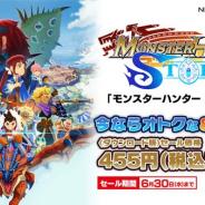 カプコン、ニンテンドー3DS版『モンスターハンター ストーリーズ』が本日より期間限定でワンコインセールを実施中! 500円で購入可能に