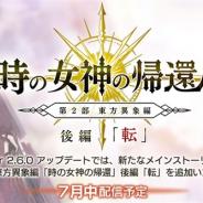 WFS、『アナザーエデン』でメインストーリー第2部 東方異象編「時の女神の帰還」後編「転」を7月に配信! 本日より新キャラ「ユキノ」が登場