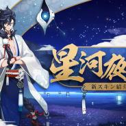 NetEase Games、『陰陽師本格幻想RPG』に新たなスキン&エピソードが登場!