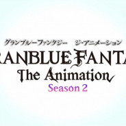 Cygames、アニメ『グランブルーファンタジー』シーズン2を10月4日から放送開始!!