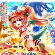 コロプラ、『白猫テニス』に新キャラクター「テトラ」(CV上坂 すみれ)と「イオリ」(CV河西 健吾)がキャラガチャに登場!