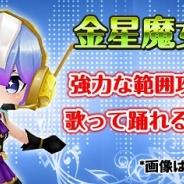 アミューリズム、『Divina Cute』にキュートなアイドル「金星魔女」が登場 女神ガチャ第二弾には時空の女神「クラリア」が登場