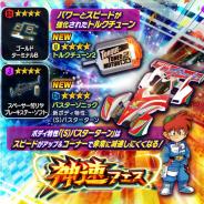 バンナム、「ミニ四駆 超速グランプリ」で「バスターソニック」が新登場する「神速フェス」開催!