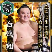 バンナムとHINATA、『大相撲ごっつぁんバトル』で「白鵬」の夏場所優勝と「高安」の大関昇進を記念した期間限定カードが登場
