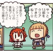 FGO PROJECT、超人気WEBマンガ「ますますマンガで分かる!Fate/Grand Order」の第43話「ニセモノ」を公開