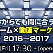 D2C R、アプリセミナー「今からでも間に合う!スマホゲーム×動画マーケティング2016→2017」を2月17日に開催