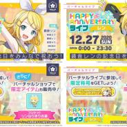 セガとCraft Egg、『プロジェクトセカイ』で「リン」と「レン」のHAPPY ANNIVERSARYライブを本日限定で実装! クリスタル×300の参加報酬も!