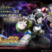 Trys、『MASS FOR THE DEAD』で『550万DL記念ピックアップ召喚-第二弾-』を6日より開催!