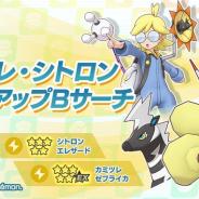 DeNA、『ポケモンマスターズ EX』で「カミツレ・シトロン」ピックアップバディーズサーチを開催!