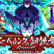 アソビズム、『ドラゴンポーカー』で復刻スペシャルダンジョン「ニーベルングの鋼鉄竜RAGNAROK」を開催!