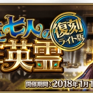 FGO PROJECT、『Fate/Grand Order』で復刻イベント「ダ・ヴィンチと七人の贋作英霊ライト版」開催決定 ジャンヌ・ダルク〔オルタ〕の霊衣を開放