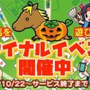 ゲームフリーク、スマホ版『ソリティ馬』のサービスを2015年12月21日15時をもって終了…「ファイナルイベント」を開催中!