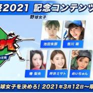 アカツキ、『八月のシンデレラナイン』で「球春祭2021」を記念した映像配信コンテンツ「ガチナイ ~令和No.1野球女子決定戦~」を公開
