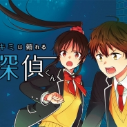 JOGA、京都府消費生活安全センターに協力し、ネットトラブル防止を啓発するミステリーWeb漫画「キミは頼れる探偵くん」を公開