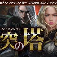 NCジャパン、『リネージュM』で期間限定ワールドダンジョン「激突の塔」を本日実装!