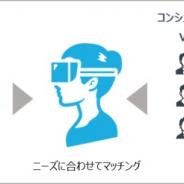 VR住宅展示場がイオンモール幕張新都心店に8月10日オープン
