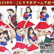 ゲームオン、『みんなで三国志』でアイドルグループ「PASSPO☆」のメンバーと遊ぶ「PASSPO☆inみんなで三国志」を開催